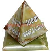 """Пирамида из оникса на подставке (4"""") с надписями 3 размер"""