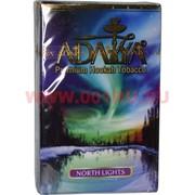 """Табак для кальяна Adalya 50 гр """"North Lights"""" (полярное сияние) Турция"""