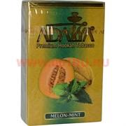 "Табак для кальяна Adalya 50 гр ""Melon-Mint"" (дыня с мятой) Турция"