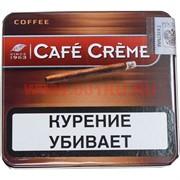 Сигариллы Кафе Крем Кофе 10 шт