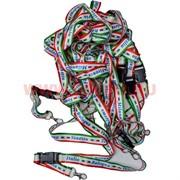 Шнурок для бейджа с карабином Италия, цена за 60 шт