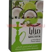 Табак для кальяна Mazaya «Кокос с лимоном» 50 гр (Иордания мазайя Coco Lemon)