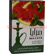 Табак для кальяна Mazaya «Арбуз с мятой» 50 гр (Иордания мазайя Watermelon with Mint)