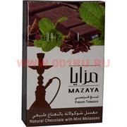 Табак для кальяна Mazaya «Шоколад с мятой» 50 гр (Иордания мазайя Chocolate with Mint)