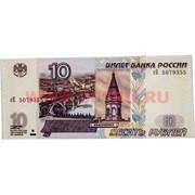 Бумажник-купюрница «10 рублей» цена за 12 шт