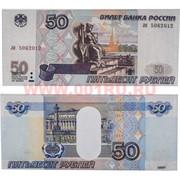 Бумажник-купюрница «50 рублей» цена за 12 шт