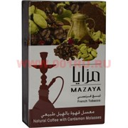 Табак для кальяна Mazaya «Кофе с кардамоном» 50 гр (Иордания мазайя Coffee with Cardamon)
