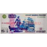 Бумажник-купюрница «500 рублей» цена за 12 шт