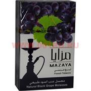 Табак для кальяна Mazaya «Черный виноград» 50 гр (Иордания мазайя Black Grape)