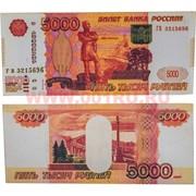 Бумажник-купюрница «5000 рублей» цена за 12 шт