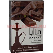 Табак для кальяна Mazaya «Шоколад» 50 гр (Иордания мазайя Chocolate)