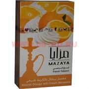 Табак для кальяна Mazaya «Апельсин со сливками» 50 гр (Иордания мазайя Orange with Cream)