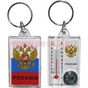 Брелок-компас с термометром и российским гербом