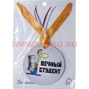 """Прикол Медаль на шею """"Вечный студент"""""""