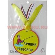 """Прикол Медаль на шею """"Лучший рыболов"""""""