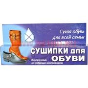 Сушилки для обуви многоразовые