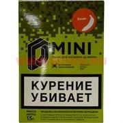 Табак для кальяна 15 гр Д-Мини «Банан» крепкий