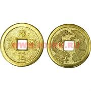 Монета китайская под золото 1 см