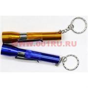 Трубка-брелок курительная «фонарик» цвета в ассортименте