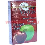 Табак для кальяна Vegas 50 гр «Double Apple» вегас двойное яблоко