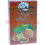 Табак для кальяна Vegas 50 гр «Orange Mint» апельсин и мята