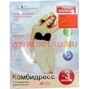 Комбидресс Профессиональное корректирующее белье 200 шт/кор
