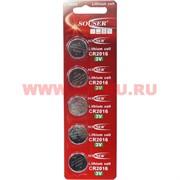 Батарейка Souser CR 2016 3 V литиевая цена за 5 шт