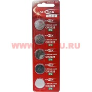 Батарейка Souser CR 2025 3 V литиевая цена за 5 шт