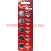Батарейка Souser CR 2032 3 V литиевая цена за 5 шт