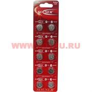 Батарейка Souser AG13 LR 44/357  1,5 V алкалиновая цена за 10 шт