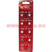 Батарейка Souser AG4 LR 626/377  1,5 V алкалиновая цена за 10 шт