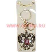 Брелок Герб России Двуглавый Орел металлический со стразами