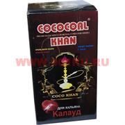 Уголь для кальяна Cococoal Khan для калауда (кокосовый) 1 кг
