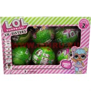 Игрушка кукла в шаре Lol Surprise 2 сезон цена за 6 шт