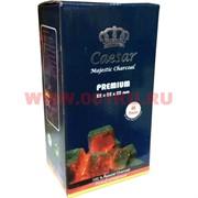 Уголь кокосовый Caesar 1 кг Premium 96 кубиков 22х22 мм