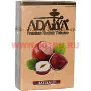 "Табак для кальяна Adalya 50 гр ""Hazelnut"" (Адалия Лесной Орех) Турция"