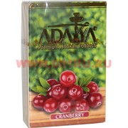 "Табак для кальяна Adalya 50 гр ""Cranberry"" (Адалия Клюква) Турция"