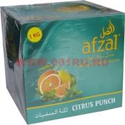 Табак для кальяна Афзал 1 кг «Citrus Punch» Afzal цитрусовый пунш