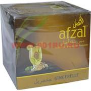 Табак для кальяна Афзал 1 кг «Gingerelle» Afzal имбирный эль