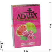 "Табак для кальяна Adalya 50 гр ""Guava-Raspberry"" (гуава-малина) Турция"