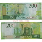 Прикол Пачка денег 200 рублей