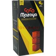 Уголь для кальяна Coco Mazaya 1 кг 96 кубиков