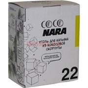 Уголь кокосовый Coco Nara 250 гр, 72 шт/кор (Индонезия)