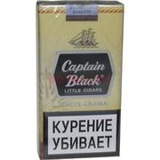 Сигариллы Captain Black «White Crema» 20 шт