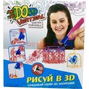 Набор 3D ручек 4 шт
