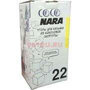 Уголь кокосовый Coco Nara 1 кг (Индонезия) 18 шт/кор