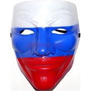 Маска Гая Фокса в цветах российского флага