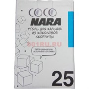 Уголь для кальяна Coco Nara 25 мм 72 шт кокосовый