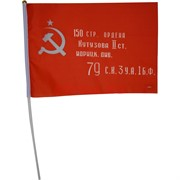Флаг штурмовой Знамя Победы 14х21 см 12 шт/бл