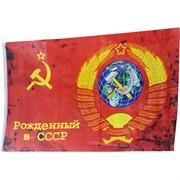 Флаг Рожденный в СССР 30х45 см (12 шт/бл)